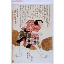 Utagawa Kunisada: 「放駒の長吉 市川団十郎」 - Waseda University Theatre Museum