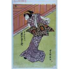 Utagawa Toyokuni I: 「下女おとら 岩井粂三郎」 - Waseda University Theatre Museum