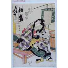 国直: 「ぬれがみ 市川団十郎」 - 演劇博物館デジタル