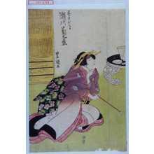 歌川豊国: 「芸者おてる 瀬川菊之丞」 - 演劇博物館デジタル