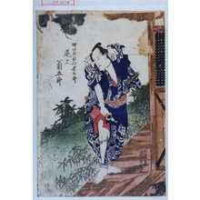 Utagawa Kunisada: 「町かみゆゐ長五郎 尾上菊五郎」 - Waseda University Theatre Museum