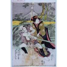 Utagawa Kunisada: 「生こま長吉 市川団十郎」「おはや 岩井半四郎」 - Waseda University Theatre Museum
