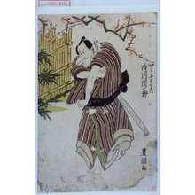 歌川豊国: 「やわたや与次兵衛 市川団十郎」 - 演劇博物館デジタル