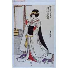 歌川豊国: 「かつしかのおあさ 沢村田之助」 - 演劇博物館デジタル