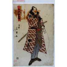 歌川豊国: 「ばんずい長兵へ 松本幸四郎」 - 演劇博物館デジタル
