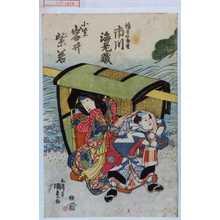 Utagawa Kunisada: 「幡すい長松 市川海老蔵」「小紫 岩井紫若」 - Waseda University Theatre Museum