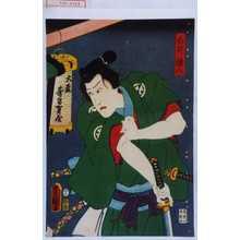 Utagawa Kunisada: 「白井権八」 - Waseda University Theatre Museum
