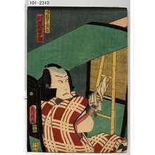 Utagawa Fusatane: 「幡隨意長兵衛 河原崎権十郎」 - Waseda University Theatre Museum