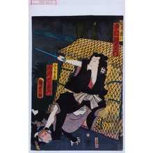 Utagawa Kunisada II: 「白井権八 市村羽左衛門」「とり手 山崎巴二右エ門」 - Waseda University Theatre Museum
