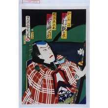Toyohara Kunichika: 「かん治 中村翫雀」「幡隨長兵衛 河原崎三升」 - Waseda University Theatre Museum