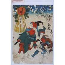 Utagawa Kunisada: 「平井権[八] 岩[井]杜若」「見立」「手まり哥 三人長兵衛」 - Waseda University Theatre Museum