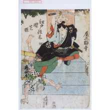Utagawa Kunisada: 「尾上梅幸」「江戸往来聨花形」 - Waseda University Theatre Museum
