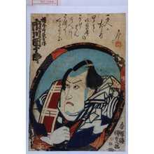 Utagawa Kunisada: 「幡ずゐ長兵衛 市川団十郎」 - Waseda University Theatre Museum