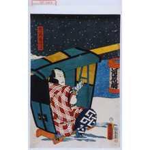 Utagawa Kunisada: 「幡隨長五郎」 - Waseda University Theatre Museum