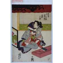 Utagawa Kunisada: 「白井権八実ハ八重梅 岩井粂三郎」 - Waseda University Theatre Museum