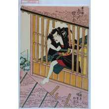 歌川国貞: 「笹の権三 市川団十郎」 - 演劇博物館デジタル