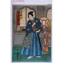 Utagawa Kunisada II: 「白井権八 坂東彦三郎」 - Waseda University Theatre Museum