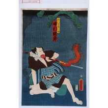 Ochiai Yoshiiku: 「非人☆の仁助 中村鶴蔵」 - Waseda University Theatre Museum