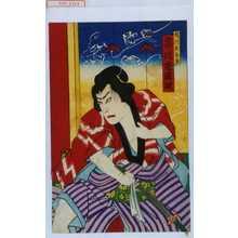 Toyohara Chikanobu: 「桜川五郎蔵 市川左団次」 - Waseda University Theatre Museum