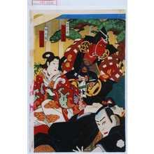 香朝樓: 「坂田公平 市川新蔵」「柏之前 市川女寅」 - Waseda University Theatre Museum