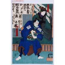 Utagawa Kuniyoshi: 「女房お時」「若堂八内」 - Waseda University Theatre Museum