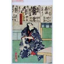 Ochiai Yoshiiku: 「ばんずい長兵衛 河原崎権十郎」 - Waseda University Theatre Museum