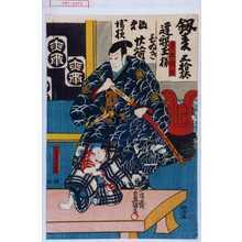 Utagawa Kunisada: 「寺西閑心」「長兵衛倅長松」 - Waseda University Theatre Museum