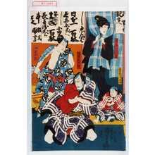 Utagawa Kuniyoshi: 「長兵衛女房おとき」「長兵衛一子長松」「幡隨長兵衛」「極楽十三」 - Waseda University Theatre Museum
