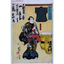 Utagawa Kuniyoshi: 「御注文御誂染」「幡隨長兵衛」 - Waseda University Theatre Museum