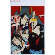 Toyohara Kunichika: 「白井権八 中村福助」「花川戸長兵衛 中村芝翫」 - Waseda University Theatre Museum