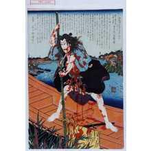 Utagawa Kunisada: 「弘化四丁未年七月狂言」「五十三次の内 六郷の渡し」「一世一代」「白井権八切腹の場」 - Waseda University Theatre Museum