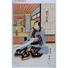 Utagawa Kuniyasu: 「ふじや伊左衛門 坂東三津五郎」 - Waseda University Theatre Museum