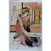 Utagawa Kuniyasu: 「扇屋夕ぎり 岩井粂三郎」 - Waseda University Theatre Museum