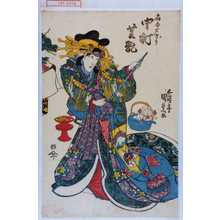 Utagawa Kunisada: 「扇屋夕ぎり 中村芝翫」 - Waseda University Theatre Museum