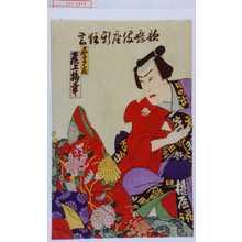 歌川国政〈3〉: 「歌舞伎座新狂言」「扇屋夕霧 尾上梅幸」 - 演劇博物館デジタル