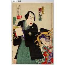 Utagawa Kunimasa III: 「吉田屋喜左エ門 市川八百蔵」 - Waseda University Theatre Museum