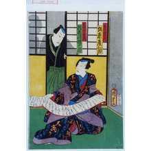 Utagawa Kunisada II: 「藤屋伊左エ門 坂東彦三郎」「吉田屋喜左衛門 河原崎権十郎」 - Waseda University Theatre Museum