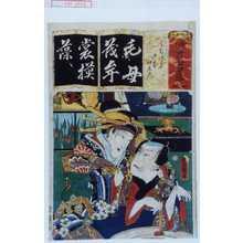 Utagawa Kunisada: 「清書七伊露八」「もちつぎ 夕霧 伊左衛門」 - Waseda University Theatre Museum