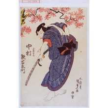 Utagawa Kunisada: 「千原十三 中村歌右衛門」 - Waseda University Theatre Museum
