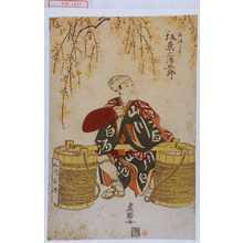 Utagawa Toyokuni I: 「白酒うり 坂東三津五郎」 - Waseda University Theatre Museum