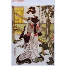 歌川豊国: 「水茶や湯しまのおかん 市川団之助」 - 演劇博物館デジタル