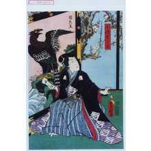 歌川国貞: 「小性吉三郎」 - 演劇博物館デジタル