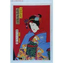 国政: 「八百やお七 岩井半四郎」 - Waseda University Theatre Museum