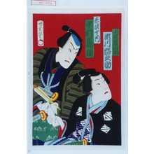 国政: 「小性吉三郎 瀬川路之助」「赤沢十内 中村鶴助」 - Waseda University Theatre Museum