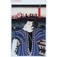 Utagawa Yoshitora: 「さかるば吉三」 - Waseda University Theatre Museum