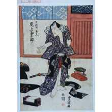 Utagawa Toyokuni I: 「大経師茂兵へ 尾上菊五郎」 - Waseda University Theatre Museum