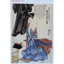 Utagawa Kunisada: 「荒五郎茂兵衛女房おさん」 - Waseda University Theatre Museum