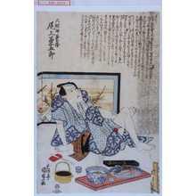 Utagawa Kunisada: 「大経師茂兵衛 尾上菊五郎」 - Waseda University Theatre Museum