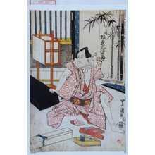 Utagawa Toyokuni I: 「弥兵衛 坂東三津五郎」 - Waseda University Theatre Museum
