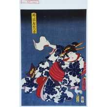 歌川国貞: 「丹波屋おつま」 - 演劇博物館デジタル